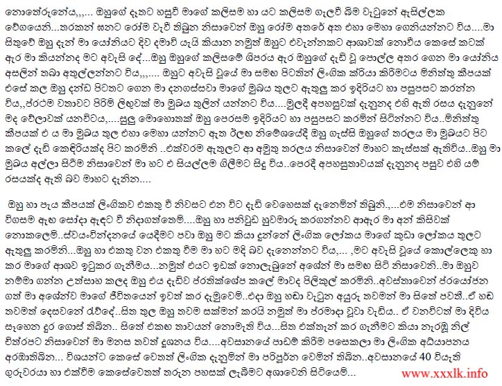 Sinhala wal katha aunty myideasbedroom com