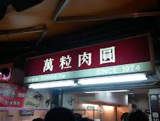三和夜市老牌肉圓01