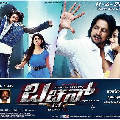 Kavacha Kannada Movie Songs 3gp Mp4 Mp3 Download - WapDuck