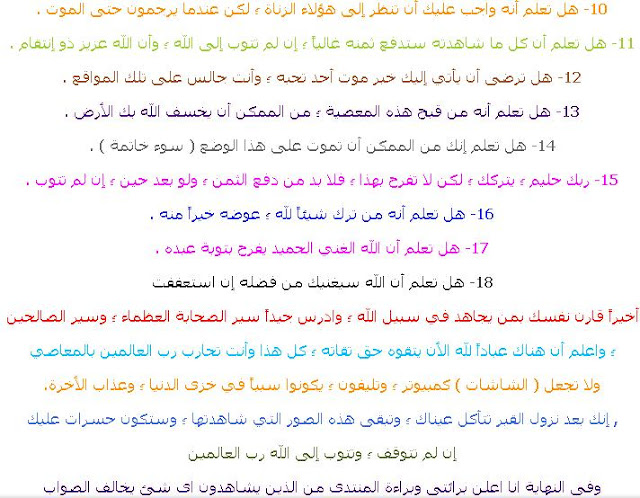قنوات اباحية http://e3traaf.blogspot.com/2012/02/blog-post_3336.html