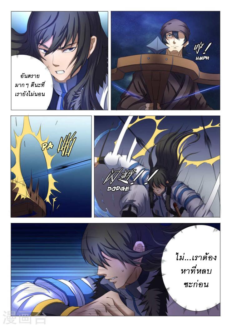 God of Martial Arts ตอนที่ 61 TH แปลไทย