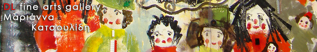 DL fine arts gallery - Μαριάννα Κατσουλίδη