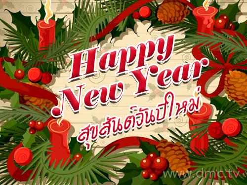 สวัสดีปีใหม่ 2557