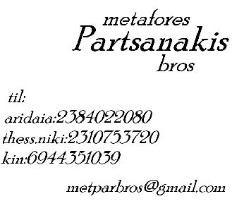 METAFORES PARTSANAKIS bros!!