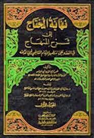 Kitab Nihayatul Muhtaj