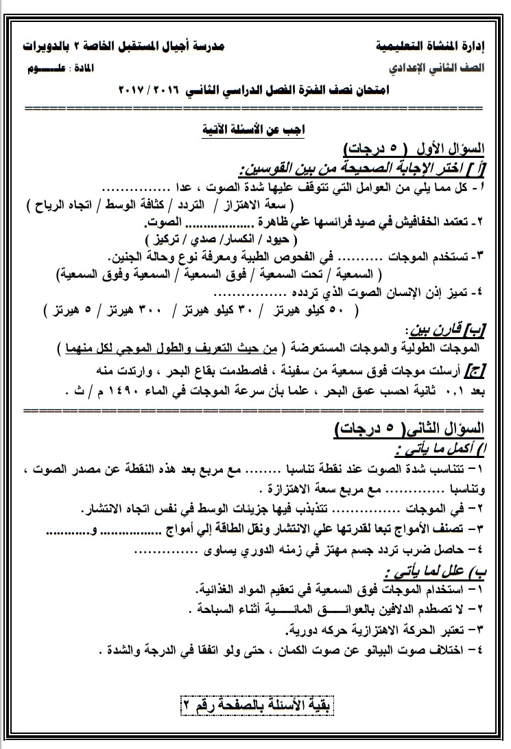 كتاب الامتحان للصف الاول الاعدادى عربي الترم الثانى
