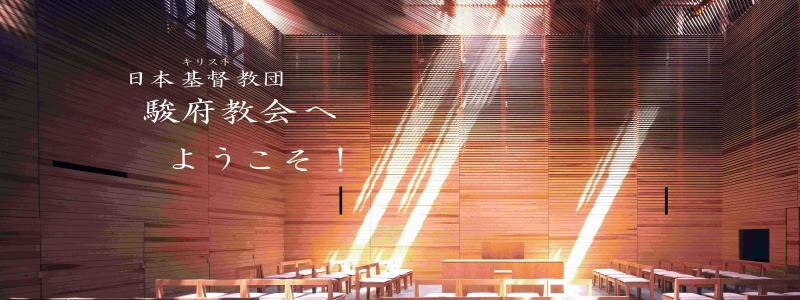 日本基督教団 駿府教会