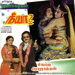 Azhiyatha Kolangal 1979 Tamil Movie Watch Online