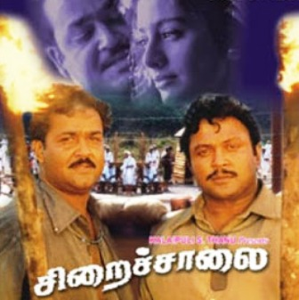 Watch SIRAI CHALAI (1996) Tamil Movie Online