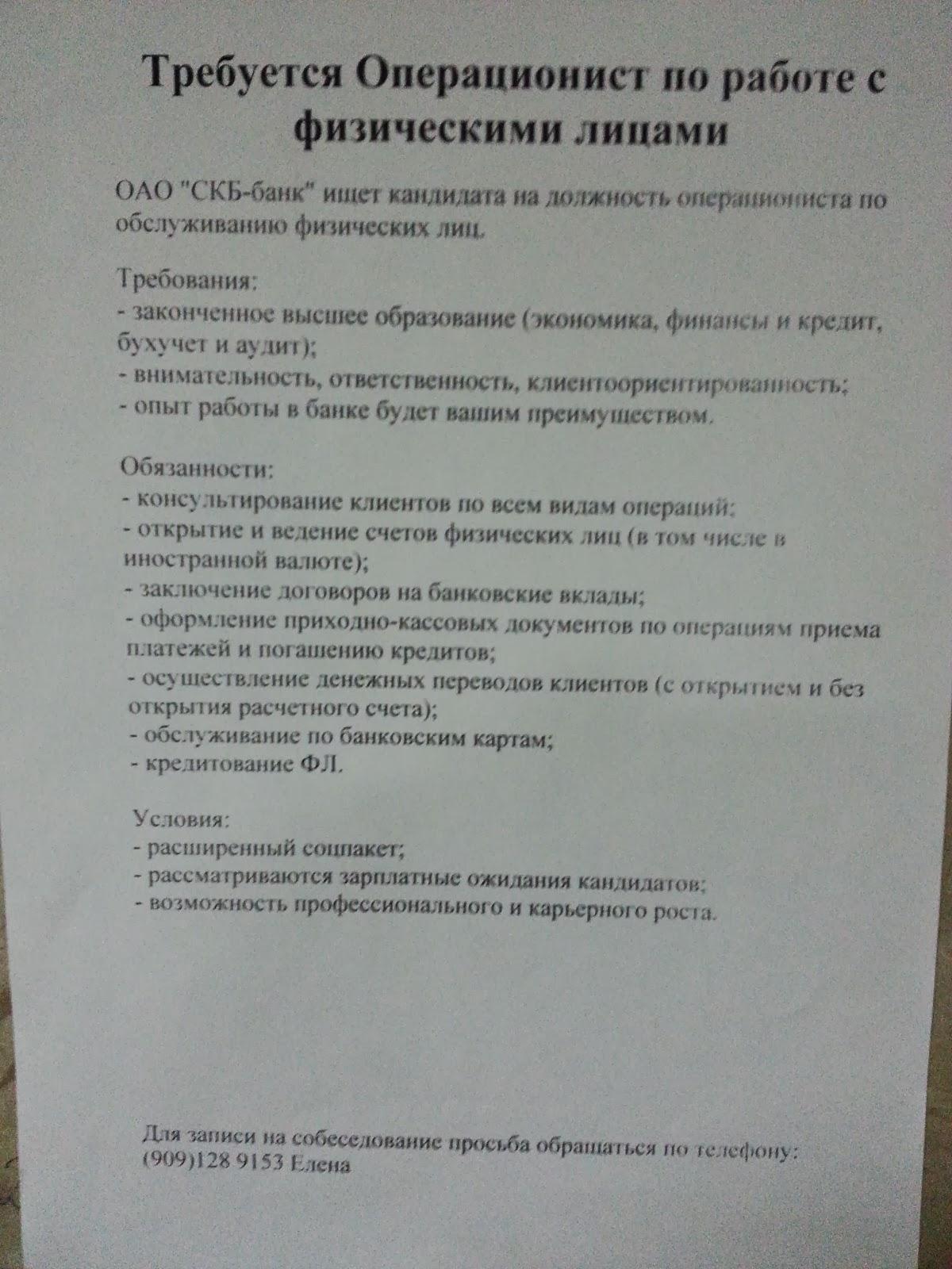 Эффективное управление с Алексеем Покровским НУЖЕН МНЕ РАБОТНИК  На написание данного поста меня сподвигло вот это объявление которое я случайно увидел на стене возле отделения СКБ Банка