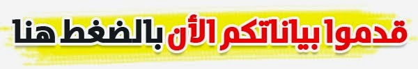 تم فتح باب التوظيف السنوي لشركة مصر للبترول - مطلوب جميع التخصصات