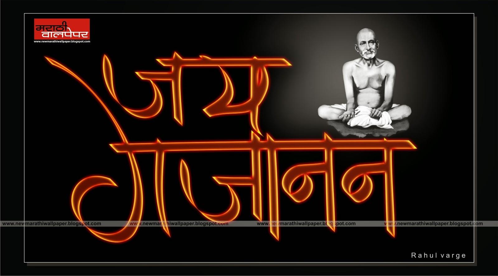 Jai Gajanan Maharaj Wallpapers HD Photos