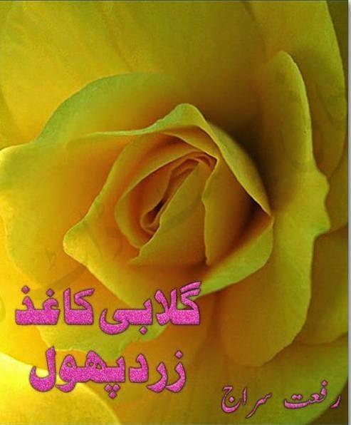 Gulabi kaghaz zard phool novel by Riffat Siraj pdf.