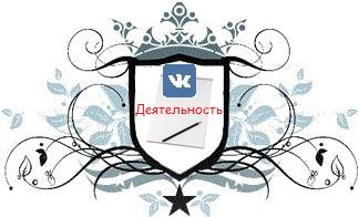 Деятельность Вконтакте