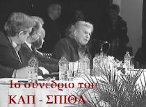 ( VIDEO ) ο Μίκης στο 1ο συνέδριο της ΣΠΙΘΑΣ