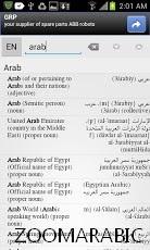 تطبيق القاموس العربي لجهاز الاندرويد مجانا