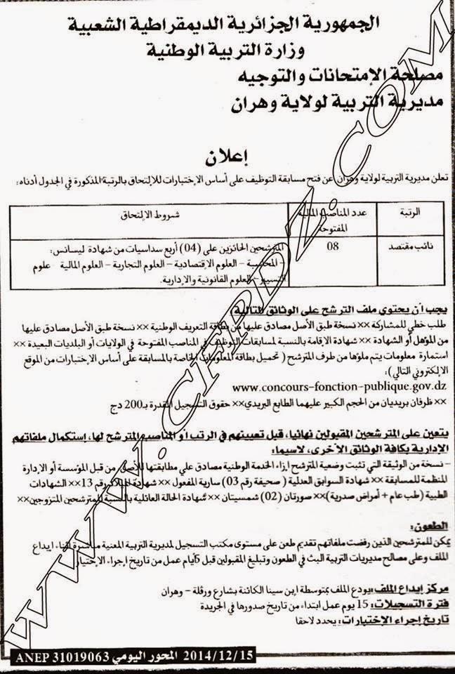 اعلان توظيف نائب مقتصد مديرية التربية وهران