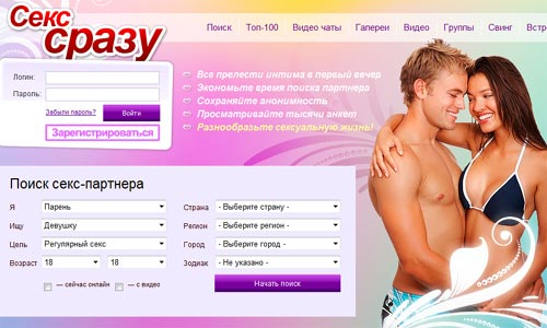 веб сайт знакомств бесплатно олви ру