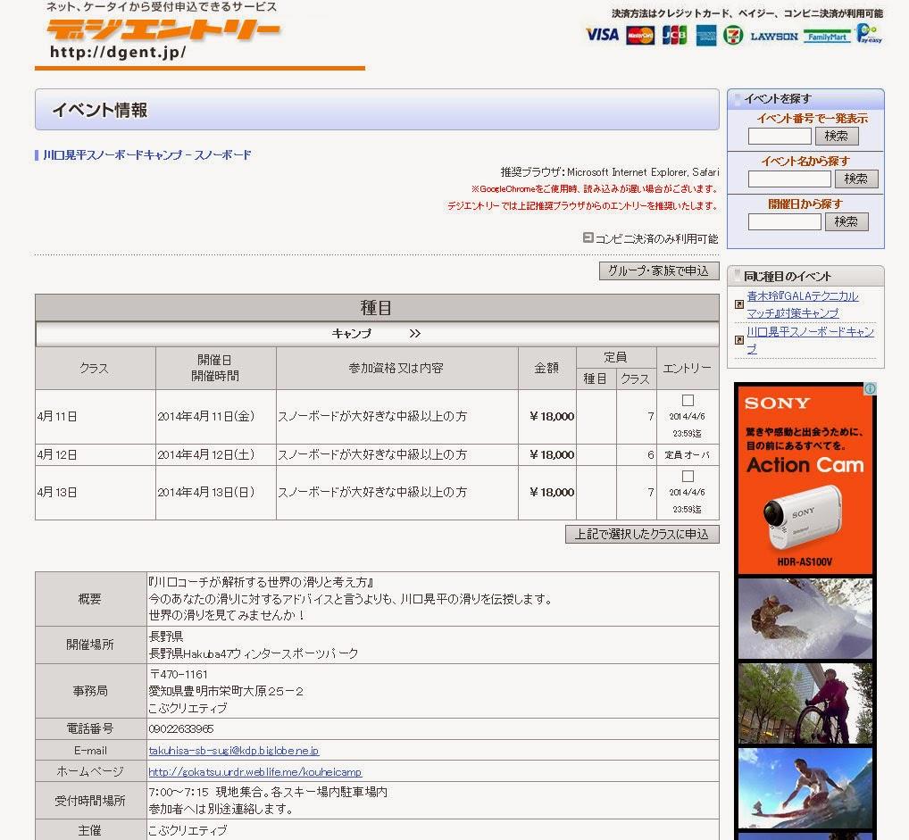 http://dgent.jp/e.asp?no=1400171