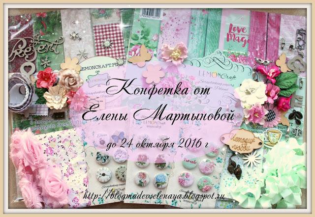 Конфетка от Елены Мартыновой