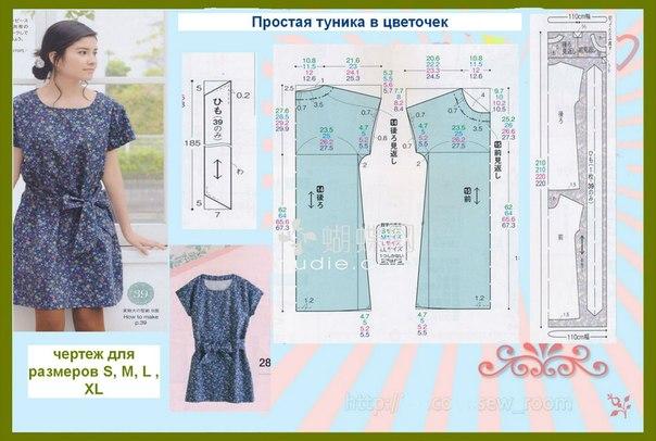 Сшить простое платье для начинающих
