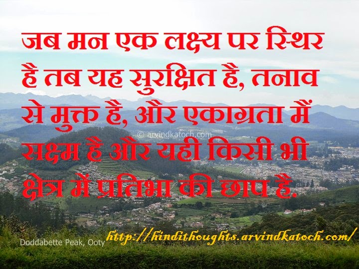 positive thinking thought quotes in hindi