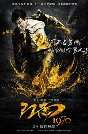 Gangnam Blues 2015 poster