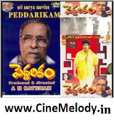 Peddarikam Telugu Mp3 Songs Free  Download 1992