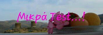 Μικρά Tests...!