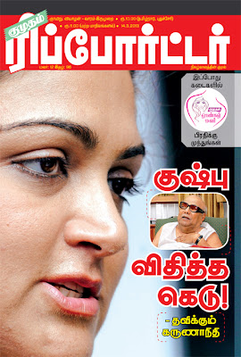 kumudam reporter latest issue free download