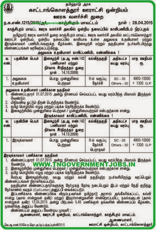 Kattankulathur Panchayat Union Recruitments (www.tngovernmentjobs.in)
