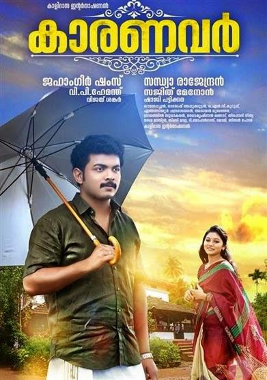 Youtube Latest Malayalam Full Movies 2014 - Full HD