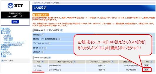 SSID2を編集