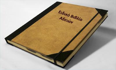 Ειδικό βιβλίο αδειών. Διατάξεις, υπόχρεοι, τρόπος τήρησης