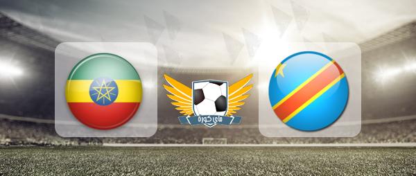 الكونغو واثيوبيا بث مباشر