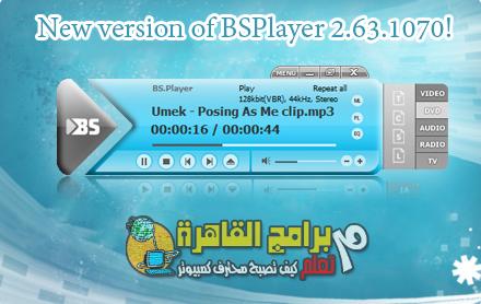 Download Last Version Bs Player Free برنامج تشغيل الملتيميديا بي سي بلاير