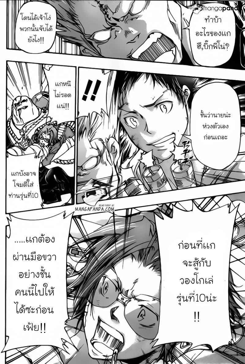 Katekyo Hitman REBORN! ตอนที่ 397 แปลไทย