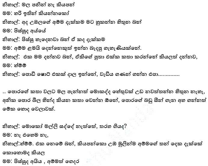 Tharunayi 2 sinhala wela katha and wala katha stories sinhala wal