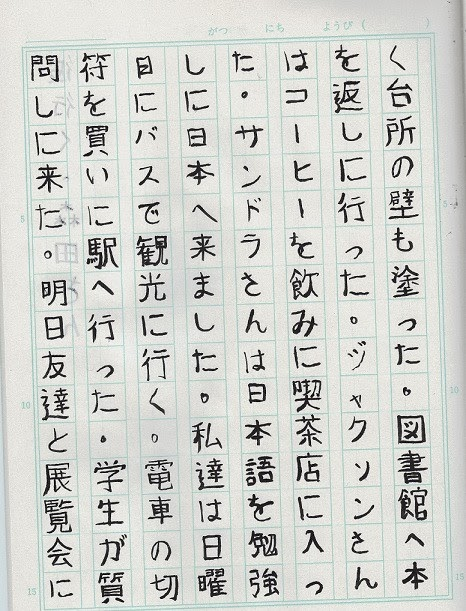Images gallery of japanese handwriting