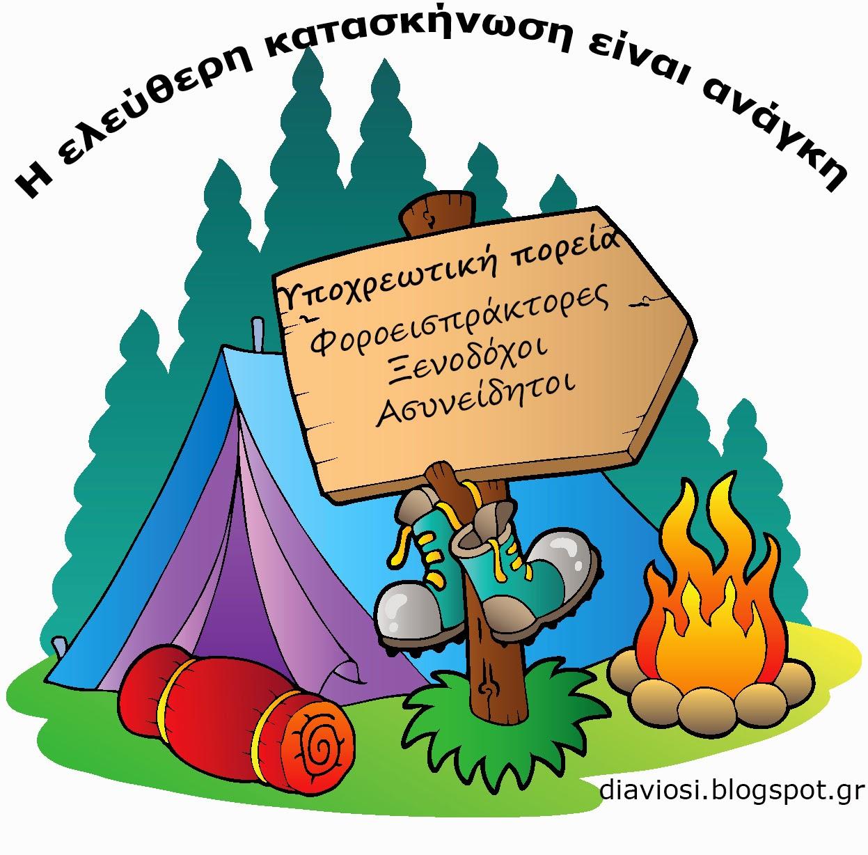 eleythero camping