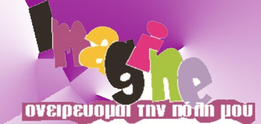 imagine-Πολίτες Αγίου Δημητρίου
