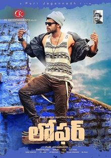 There is No Invitation from Puri to Chiru : 'Loafer'