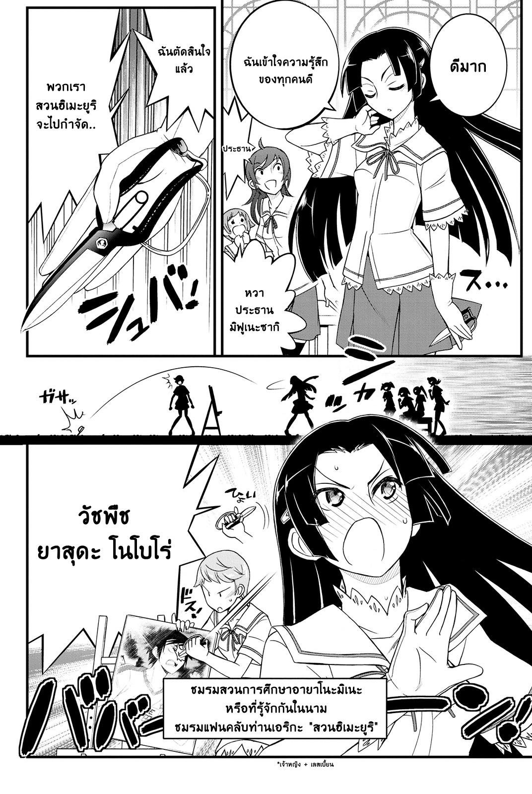 Kin no Kanojo Gin no Kanojo ตอนที่ 16 TH แปลไทย
