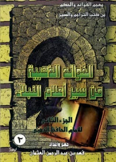 الفوائد الذهبية من سير أعلام النبلاء - فهد بن عبد الرحمن العثمان