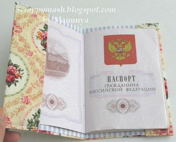 Как сделать паспорт 45 лет