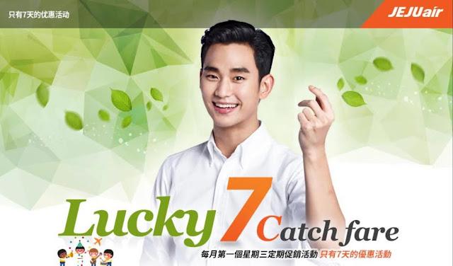 五月早鳥! 濟州航空【Lucky 7】香港飛 首爾 單程機位 $300起,星期三(12月9日)早上9時開搶!