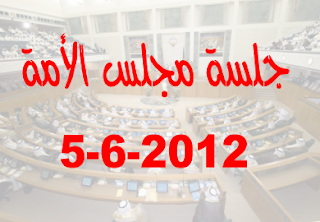 جلسة مجلس الأمة يوم الثلاثاء 5-6-2012 كاملة