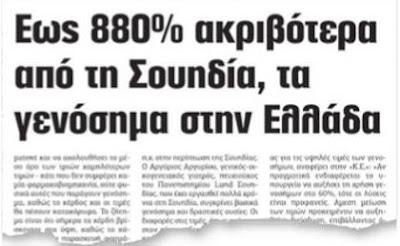 ο υπουργός Υγείας Αδωνις Γεωργιάδης, σε έξαλλη κατάσταση, υποχρεώθηκε να παραδεχθεί τις αποκαλύψεις για τα γενόσημα, ότι δηλαδή στη χώρα μας πωλούνται ακριβότερα ακόμη και κατά 880% σε σχέση με την εύπορη Σουηδία.
