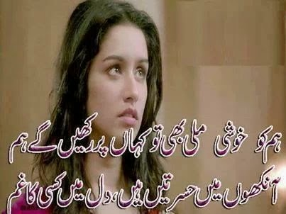 Sad Mirza Galib Poetry with Pictures ~ Best Urdu Poetry, SMS, Jokes ...