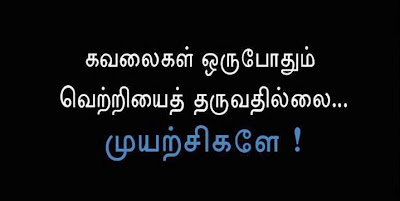 Attitude / Inspiration Quotes in Tamil
